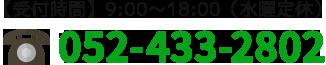 【受付時間】9:00〜18:00(水曜定休)052-766-6826