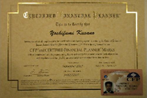 ファイナンシャルプランナーの国際上級ライセンス・CFP取得