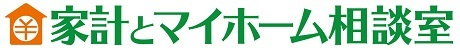マイホームの買い時や予算を診断|名古屋の住宅専門ファイナンシャルプランナー|家計とマイホーム相談室